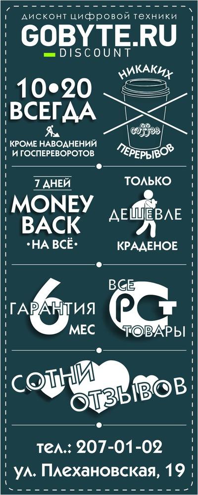 c2da04ce БАЙТ Воронеж | Дисконт цифровой техники | ВКонтакте