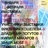 Выставка «Новое пространство» в Казани