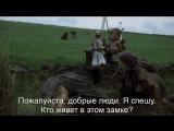 Монти Пайтон и Священный Грааль | Monty Python and the Holy Grail (1975) Eng + Rus Sub (1080p HD)