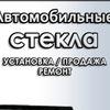 Автостекла. Продажа, замена, ремонт. | Минск |