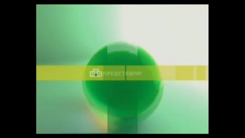 Заставка НТВ-Представляет НТВ, 2003