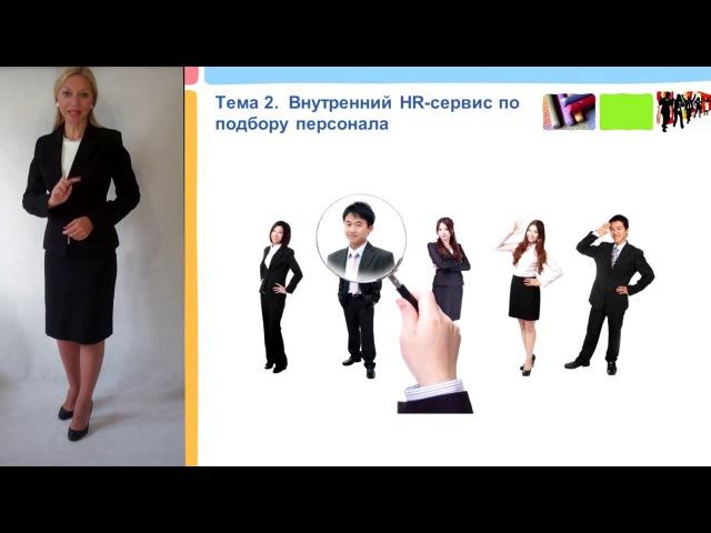 Мила Таловерова: Видео-курс Подбор персонала. Урок 2