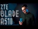 ZTE Blade A510 недорогая абонентская радиостанция