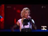 Кристина Орбакайте. Мадонна— «La Isla Bonita».Точь-в-точь. Специальный новогодний выпуск