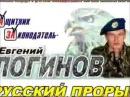 ИДУ НА ВЫ... Евгений Логинов - ЮРИЧ.