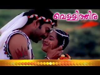 Karinkallil Kadanjedutha..... Song From Super Hit Malayalam Movie Vellithira - [HD]