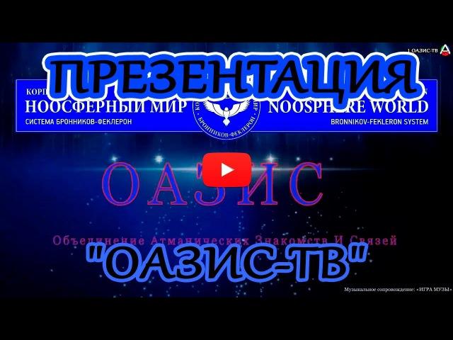 1 ПРОМО РОЛИК система ОАЗИС ТВ