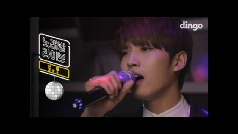 [Karaoke Live] Sunyoul (UP10TION) - Wild Flower (Park Hyo Shin Cover)