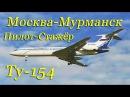 Вояж в кабине Ту 154 Москва Мурманск Voyage on the Tu 154 from UUDD to ULMM