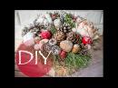 Рождественская композиция из шишек / Christmas composition of cones