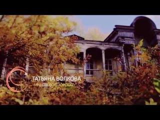 Волкова Татьяна. Мне с тобою хорошо. муз. и сл. Т. Волковой