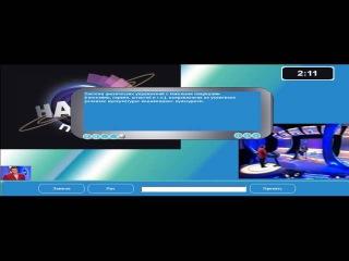 Скайп-игра Народ против 1 сезон 4 выпуск(последний)