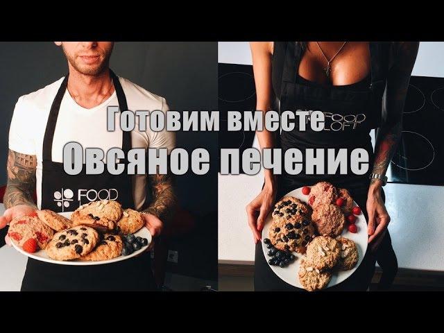 Маргарита Бойко - Готовим вместе с нами вкусные и полезные рецепты. Овсяное печ...
