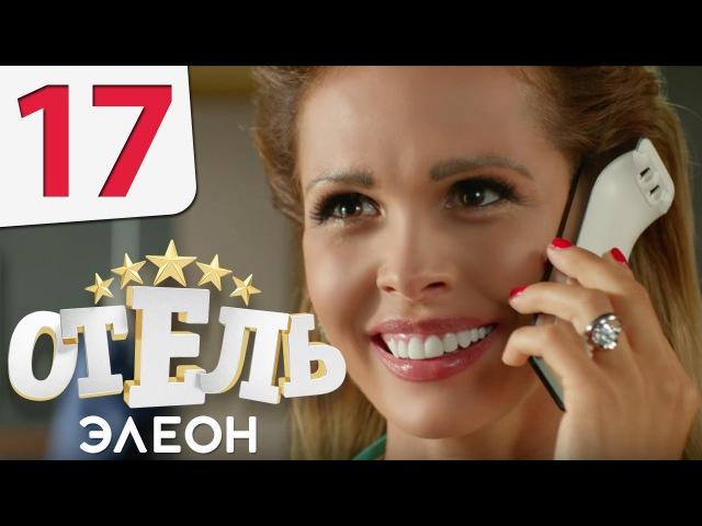 Отель Элеон - 17 серия 1 сезон - русская комедия HD