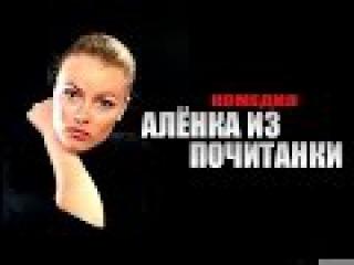 Аленка из Почитанки 1 2 3 4 серия (Николай Добрынин) весь фильм, сериал 2015