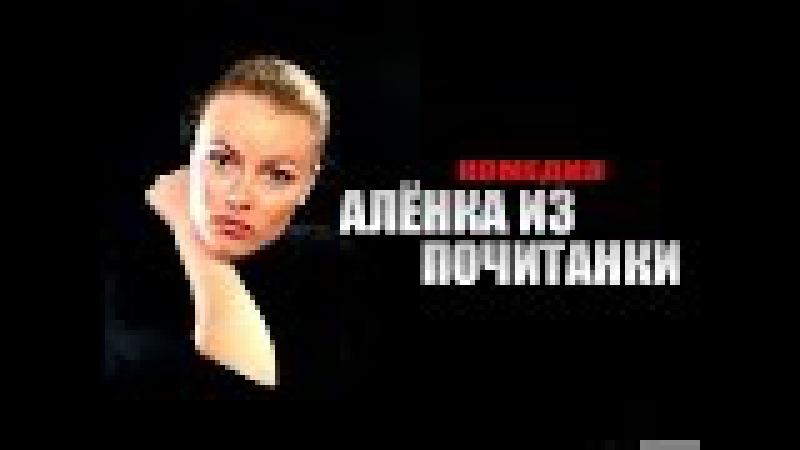 Аленка из Почитанки 1 2 3 4 серия Николай Добрынин весь фильм сериал 2015