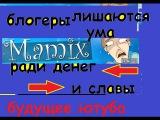 10 000 ЛИТРОВ КОКА-КОЛА + МЕНТОС Мамикс - или на что идут блогеры ради славы