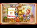 Маша и Медведь. Сказка в стихах для малышей. Русские народные сказки