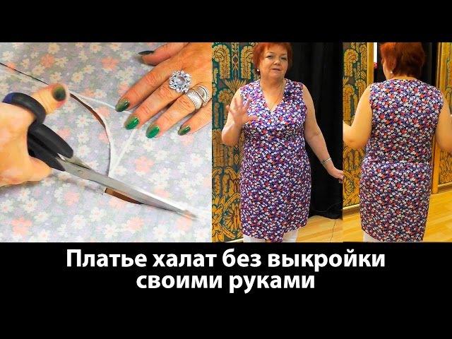 Платье халат с запахом без выкройки Как сшить платье халат без выкройки своими руками Видео урок
