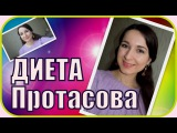 Оправдание перед подписчиками    Диета Протасова   ИСПАНСКИЙ ЯЗЫК   Финансы поют романсы