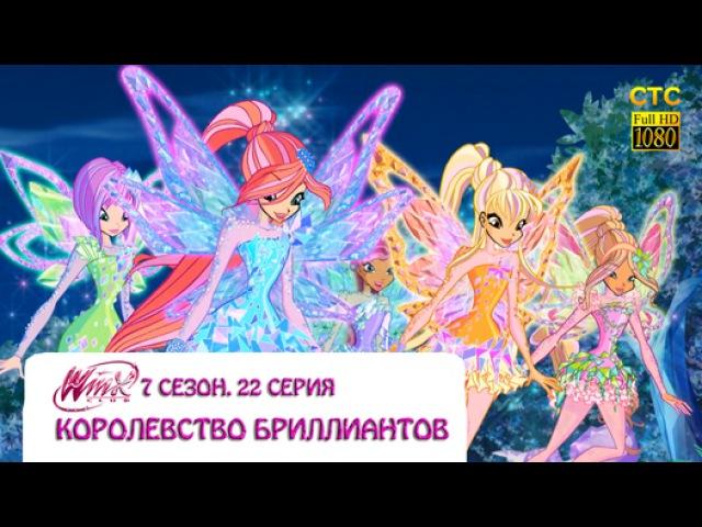 Клуб Винкс ( Winx Club ) 7 СЕЗОН. 22 СЕРИЯ (HD-1080p)