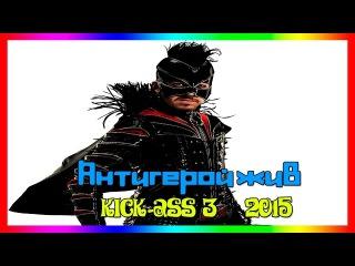 Пипец 3 | Kick-Ass 3 Антигерой жив