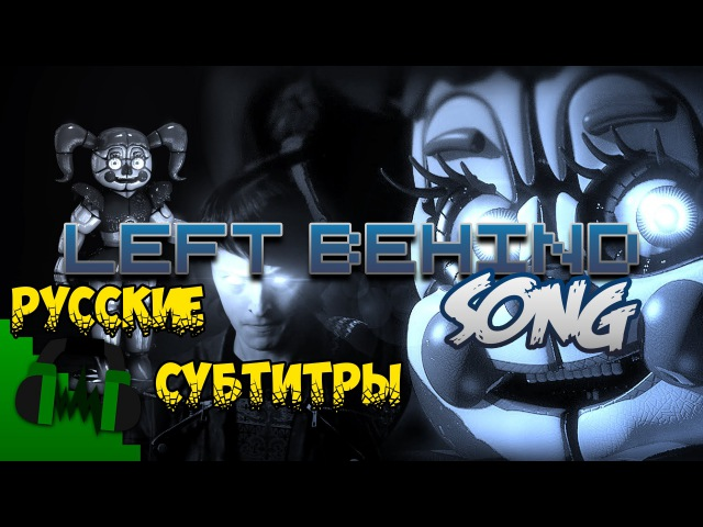 [RUS Sub / ♫] FNaF: LEFT BEHIND (SISTER LOCATION SONG) - DAGames - РУССКАЯ ВЕРСИЯ / СУБТИТРЫ