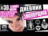 ДНЕВНИК ЭМОКОРЩИКА 30 WASABI МОИ ЛЮБИМЫЕ ИГРЫ STIGMATA LOPATKA My Chemical Romance