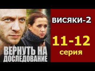 Висяки 2 сезон 11 и 12 серия - детективный русский сериал