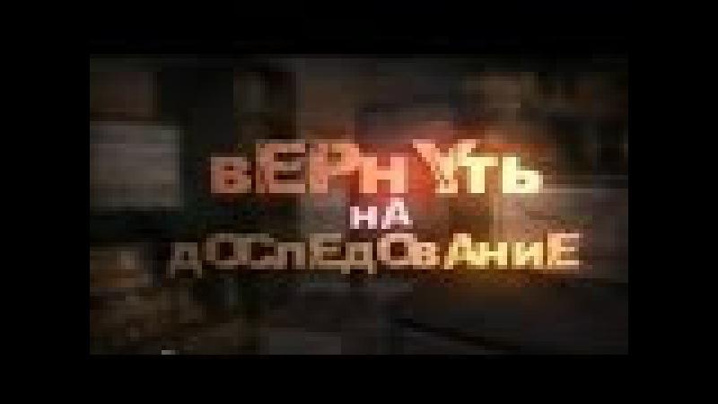 Сериал Висяки 2 Вернуть на доследование 7 серия боевик драма криминал Россия 2009