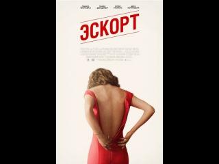 «Эскорт» (The Escort, 2015) смотреть онлайн в хорошем качестве HD