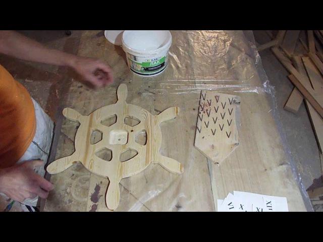 How to make steering wheel ship wood clock Настенные часы-штурвал