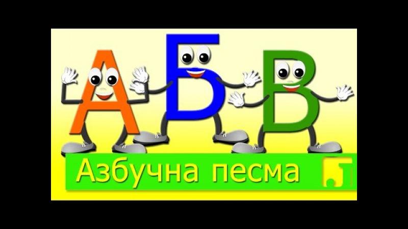 Азбучна песма | Učimo slova azbuke | Dečije pesme | Pesme za decu | Jaccoled