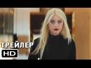 3 дня на убийство 2014 — Трейлер на РУССКОМ!