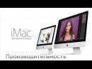 IMac Retina 5K | Производительность в играх