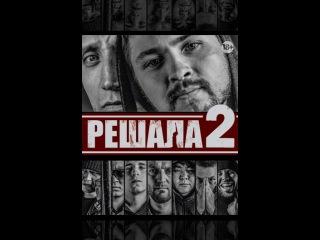 «Решала 2» (2015) смотреть онлайн в хорошем качестве HD