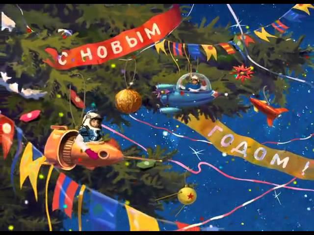 Новогодние заставки Первого канала (2010-2011)