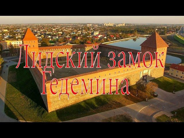 Лидский замок Гедемина. Аэросъёмка. Фильм история Лидского замка. Достопримечательность Беларуси.