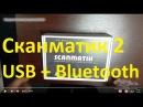 Распаковка. Сканматик 2 USB Bluetooth новый сканер для диагностики автомобилей