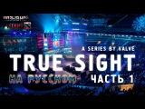 True Sight на Русском - часть 1