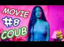 Movie Coub 8 Лучшие кино - коубы Приколы из фильмов, сериалов и мультиков