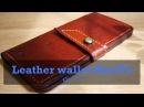 Кошелек трэвэл из кожи своими руками Leather travel wallet how to