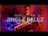 Noize MC - Jingle Bellz ( VIDEO COVER )