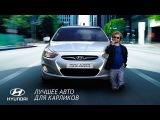 Hyundai Solaris - лучшее авто для карлика