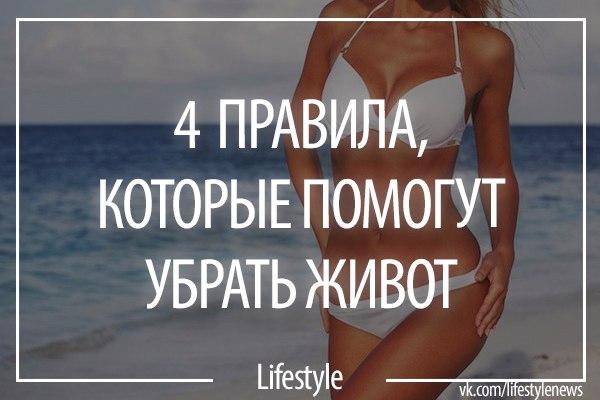 4 ПРАВИЛА, КОТОРЫЕ ПОМОГУТ УБРАТЬ ЖИВОТ