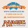 Клуб-магазин Cardplace.ru на Бабушкинской