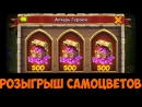 Битва Замков Розыгрыш 10х400 самоцветов