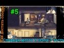 Как достать соседа - Сладкая месть 2 сезон 3 часть 5