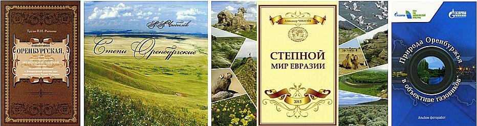 Картинки охраняемые зоны природы оренбургского района
