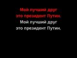 Саша Чест feat. Тимати - Лучший друг (караоке, задавка)